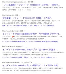 インディード 副業 口コミ評判