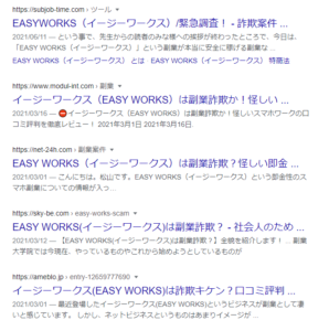 イージーワークス 副業 口コミ評判
