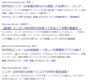 エンター(ENTER) 副業 口コミ評判