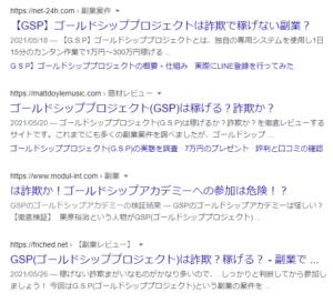 ゴールドシッププロジェクト(GSP) 口コミ評判