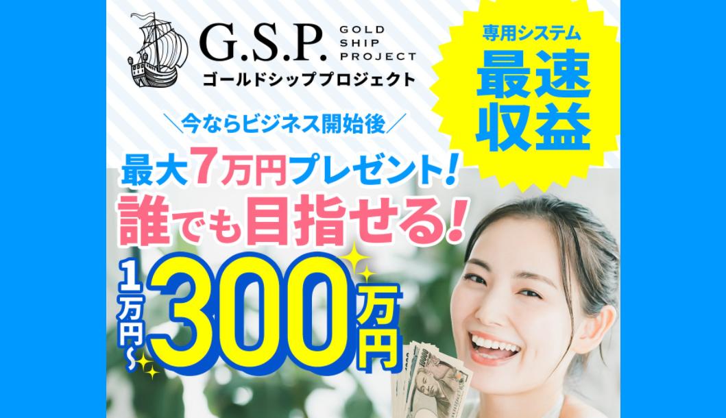 ゴールドシッププロジェクト(GSP)