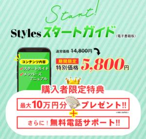 スタイルス(STYLES) 副業 初期費用