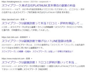 スワイプワーク 副業 口コミ評判