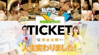 チケット(TICKET) 副業