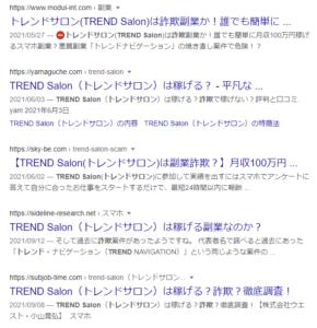 トレンドサロン 副業 口コミ評判