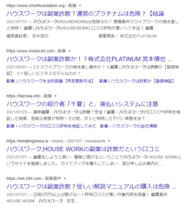 ハウスワーク 副業 口コミ評判