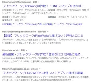 フリックワーク 副業 口コミ評判
