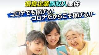search(サーチ) 副業