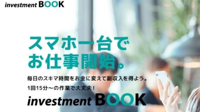 Investment BOOK 副業