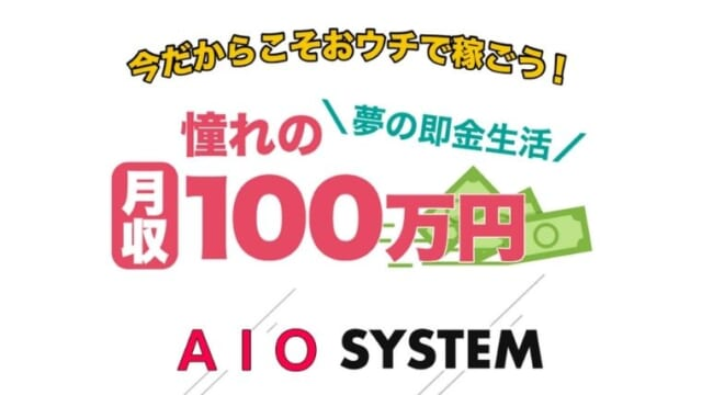 AIO SYSTEM