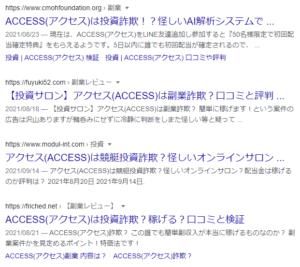 ACCESS(アクセス) 投資サロン 口コミ評判
