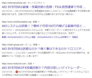 AIO SYSTEM 口コミ評判