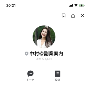 ENTER(エンター) 副業 中村