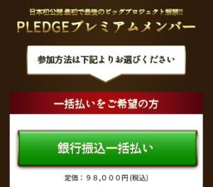 PLEDGE(プレッジ) 料金