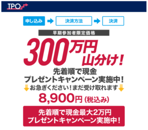TPO副業料金
