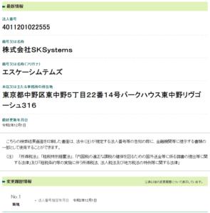 TPO 副業 会社情報