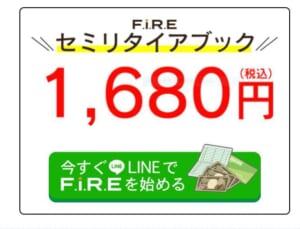 FIRE(セミリタイア) 料金