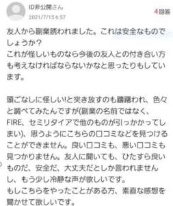 FIRE(セミリタイア) ヤフー知恵袋