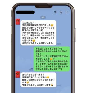 リライフキャリア 副業 口コミ評判