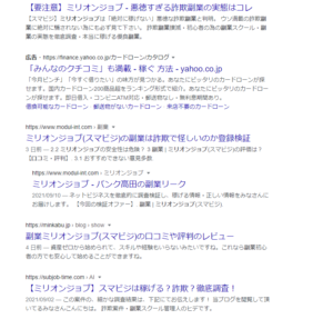 ミリオンジョブ副業 口コミ評判
